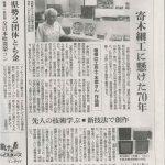 朝日新聞掲載 本間昇 寄木に生きた70年の歩み