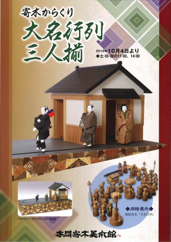 本間寄木美術館 寄木からくり「大名行列三人揃」公開