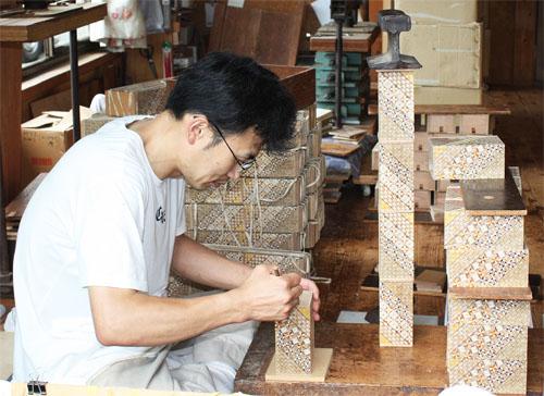 箱根寄木細工 伝統工芸士 - 本間 博丈
