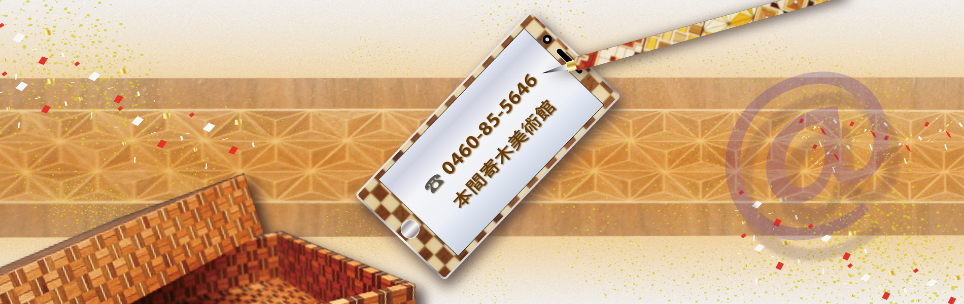 箱根 本間寄木美術館 お問い合わせトップ