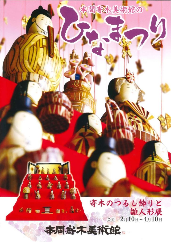 箱根寄木細工 本間木工所 「ひなまつり」展